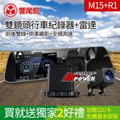 《響尾蛇》M15+R1 後視鏡行車紀錄器 分離式雷達 雙鏡頭 1080p高清 倒車顯影 贈送32GC10記憶卡和基本安裝服務