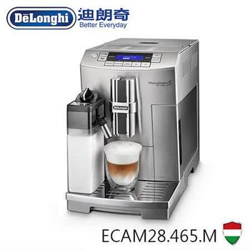 Delonghi迪朗奇 (買就送)全自動咖啡機-臻品型 ECAM28.465.M (送到府安裝教學+靜音吸塵器)