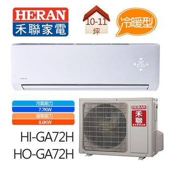 《禾聯 HERAN》冷氣空調 HI-GA72H / HO-GA72H(適用坪數約10-11坪)(HI-GA72H / HO-GA72H)