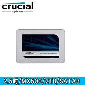 《Micron 美光》Crucial MX500 2TB SATAⅢ 固態硬碟