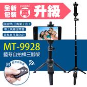 《派瑞德》MT-9928自拍桿三腳架 贈手機夾(黑色)
