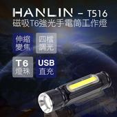 《HANLIN》T516