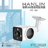 《HANLIN》IPC360 戶內外防水環景360度語音監視器(白色)