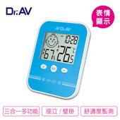 《N Dr.AV》GM-251 日式高精度溫濕度計(晴天藍)