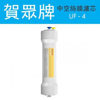 賀眾牌濾芯 賀眾 濾心 UF-4 UF4 中空絲膜濾芯 抑菌 另售有UF-591 UF-1各式賀眾濾芯