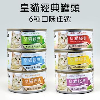 皇貓經典 貓罐頭 24罐裝(口味任選訂單備註口味)