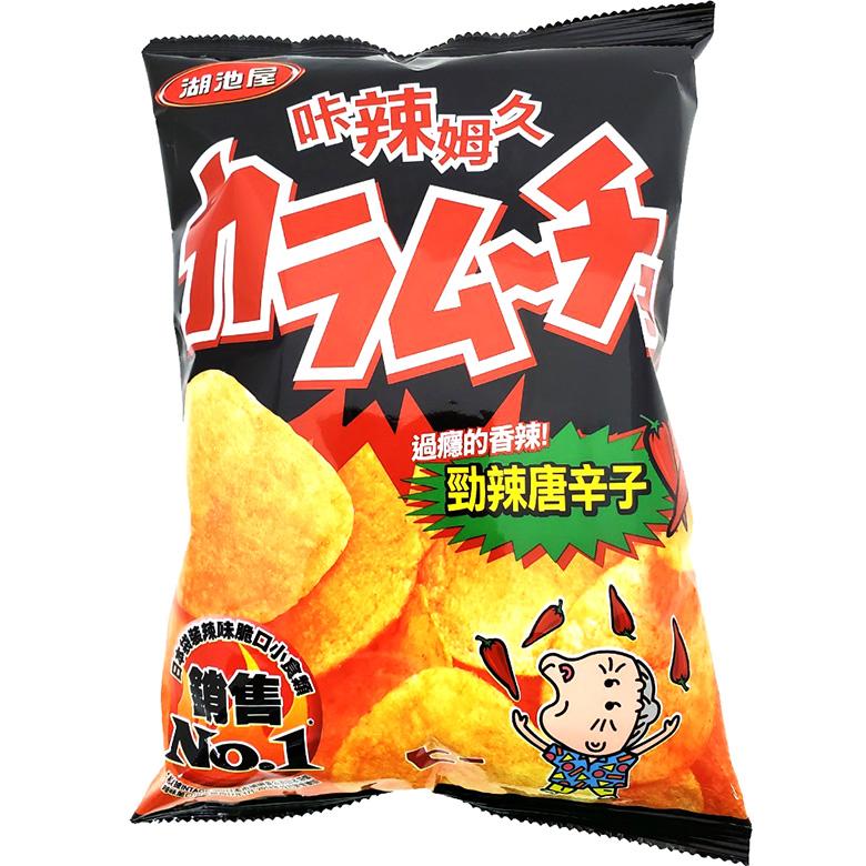 《卡辣姆久》平切洋芋片-勁辣唐辛子口味(78g/包)