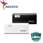 《威剛 ADATA》P12500D 行動電源 共2.1A輸出 電芯容量 12500mAh(白色)