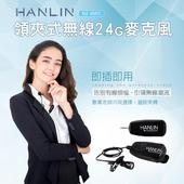 《HANLIN》N2.4MIC 領夾式無線2.4G麥克風