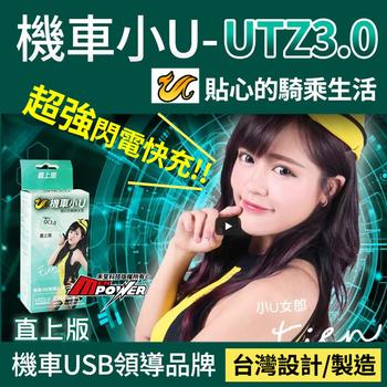 《機車小U》UTZ3.0 直上版 機車USB 支援快速充電 限車種安裝 機車
