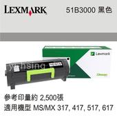 《Lexmark》原廠碳粉匣 51B3000 (2.5K) 適用 MS317dn/MX317dn(黑色)