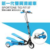 《SPORTONE》WING BIKE FIT-37歐美日本爆紅款!兒童三輪雙翼車 彈力踩踏車 成人代步移動溜小孩首選可折疊易攜帶(藍色)