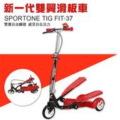 《SPORTONE》WING BIKE FIT-37歐美日本爆紅款!兒童三輪雙翼車 彈力踩踏車 成人代步移動溜小孩首選可折疊易攜帶(紅色)