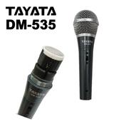 《景誠TAYATA》動圈式麥克風DM-535(DM-535)