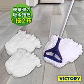 《VICTORY》優樂強力吸水除塵布拖把(1拖2布)
