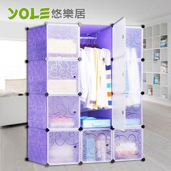 《YOLE悠樂居》隨心DIY百變組合櫃 (LKL-60) 9格1掛衣櫃 #1327056