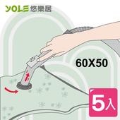 《YOLE悠樂居》60x50cm透明印花真空壓縮袋(5入)
