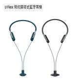 《Samsung》U Flex 簡約頸環式藍牙耳機(黑色)