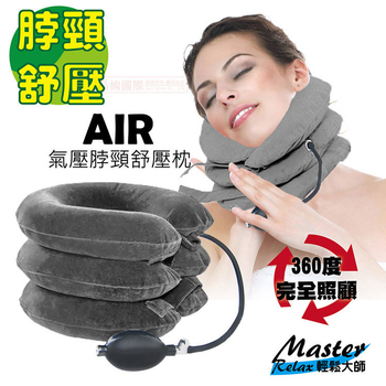 《輕鬆大師》氣壓式舒壓肩頸枕-灰色(頸枕/舒壓按摩枕)