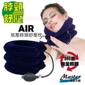 《輕鬆大師》氣壓式舒壓肩頸枕-深藍(頸枕/舒壓按摩枕)
