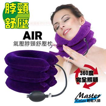 《輕鬆大師》氣壓式舒壓肩頸枕-紫色(頸枕/舒壓按摩枕)