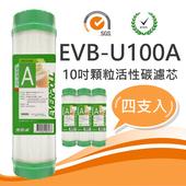 愛惠浦科技 10吋 10寸 標準型 通規濾心 UDF活性碳濾心 4支一組 EVB-U100A