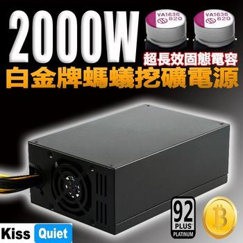 《Kiss Quiet》重裝昇級2000W(220V限定)白金牌電源供應器 螞蟻礦機/比特幣/以太幣/萊特幣//S9/L3/D3