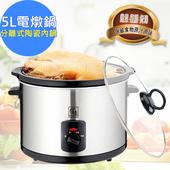 《鍋寶》不銹鋼5公升養生電燉鍋(SE-5050-D)陶瓷內鍋(SE-5050-D)