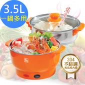 《鍋寶》3.5L多功能料理鍋(EC-350-D)煎、煮、炒、蒸、火鍋(EC-350-D)