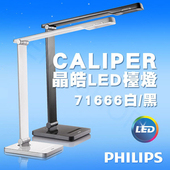 《飛利浦PHILIPS》CALIPER 晶皓LED檯燈 71666(白/黑)(黑色)