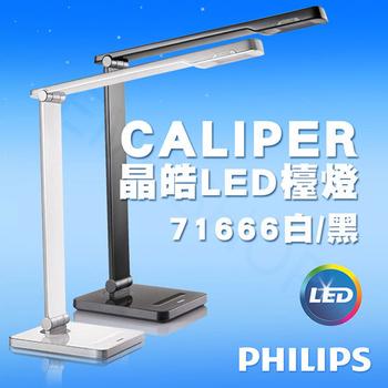 飛利浦PHILIPS CALIPER 晶皓LED檯燈 71666(白/黑) 送!不鏽鋼吸管組(黑色)