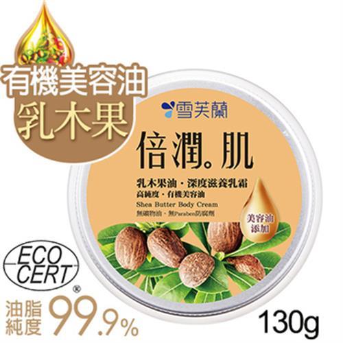 雪芙蘭 倍潤肌乳霜130g/罐(乳木果油-深度滋養)