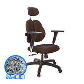 《GXG》涼感纖維 雙背椅 (4D升降扶手) TW-2983EA7(請備註顏色)