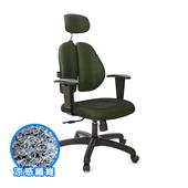 《GXG》涼感纖維 雙背椅 (升降鋼板扶手) TW-2983EA8(請備註顏色)