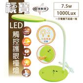 大寶熊 LED-915 觸控護眼檯燈 1入