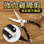 HW-317 強力雞骨剪 廚房剪刀 1入