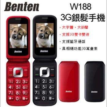 Benten Benten W188 2G+3G雙卡雙待折疊手機(黑)