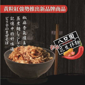 《黃粒紅》八口田椒麻花生拌麵(112g/包;4包/袋)(1袋)