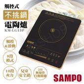 《聲寶SAMPO》觸控式不挑鍋電陶爐 KM-LG13P