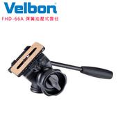 《Velbon》FHD-66A 彈簧油壓式雲台