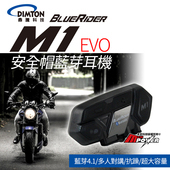 《DIMTON 鼎騰》M1 EVO 機車藍芽耳機 安全帽藍牙耳機 機車 重機騎士