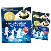 《卡薩》藍山風味濾掛式咖啡(9gX6包/盒)