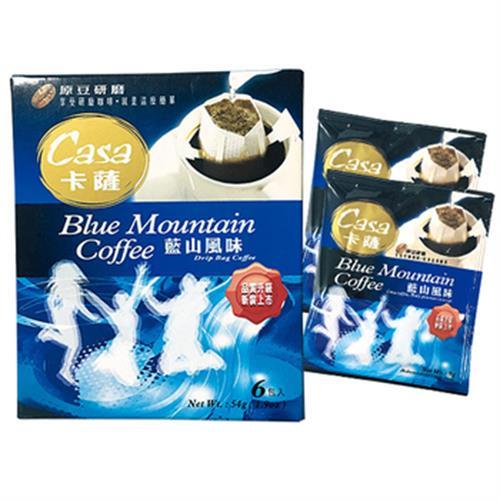 卡薩 藍山風味濾掛式咖啡(9gX6包/盒)
