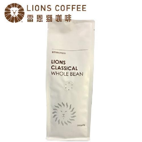 《雷恩獅》經典咖啡豆(半磅-250g/包)