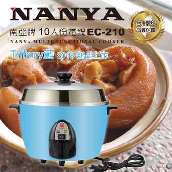 《南亞》10人份Tiffany藍不鏽鋼電鍋(EC-210)