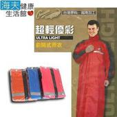 《海夫健康生活館》Crocodile 超輕 優彩 前開式雨衣(紅色 2XL)