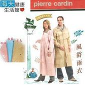 《海夫健康生活館》Pierre Cardin 風爵 雨衣(粉XL)