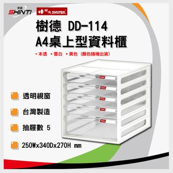 樹德 樹德 SHUTER DD-114 (隨機不挑色) 五層透明抽 A4資料櫃