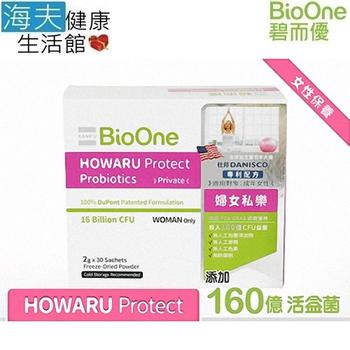 《海夫健康生活館》碧而優 160億 HOWARU Protect 婦女私樂益生菌 (30包/盒)
