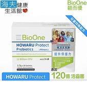 《海夫健康生活館》碧而優 120億 HOWARU Protect 保護力益生菌 (未成年) (30包/盒)